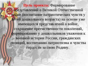 Цель проекта: Формирование представлений о Великой Отечественной войне (восп