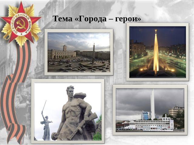 Тема «Города – герои»