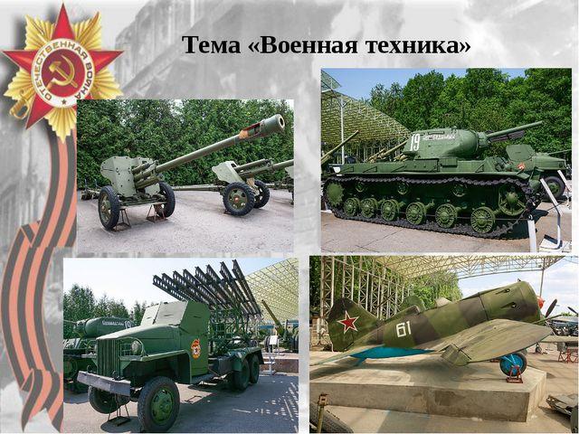 Тема «Военная техника»