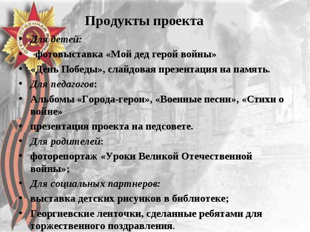 Продукты проекта Для детей: фотовыставка «Мой дед герой войны» «День Победы»,...