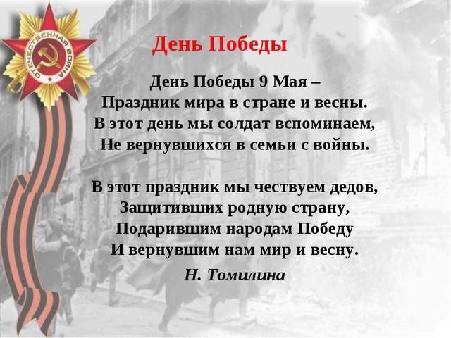 День Победы  День Победы 9 Мая – Праздник мира в стране и весны. В этот день...