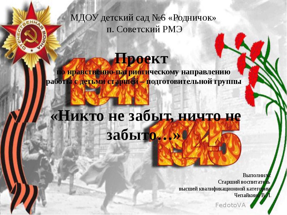 МДОУ детский сад №6 «Родничок» п. Советский РМЭ Проект по нравственно-патриот...