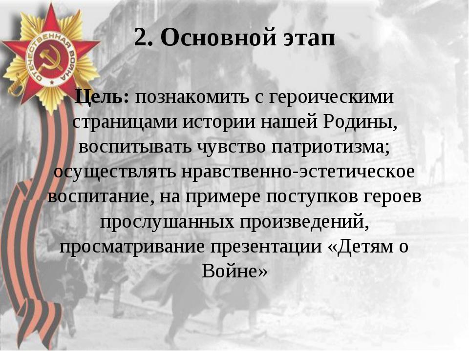 2. Основной этап Цель: познакомить с героическими страницами истории нашей Р...