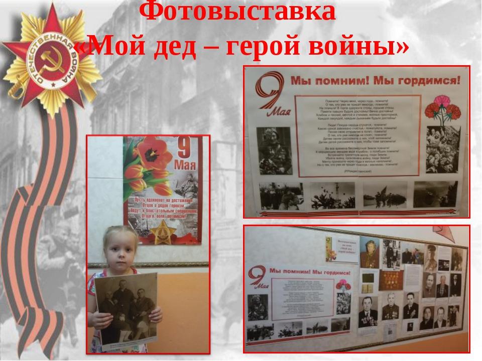 Тема «Воин-солдат» Фотовыставка «Мой дед – герой войны»