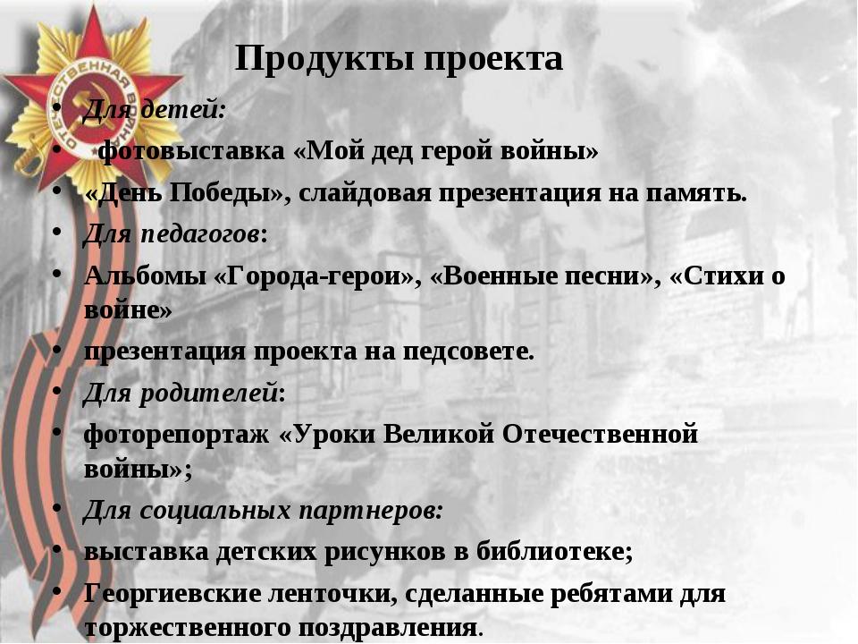 Презентация национальный проект путина — img 5