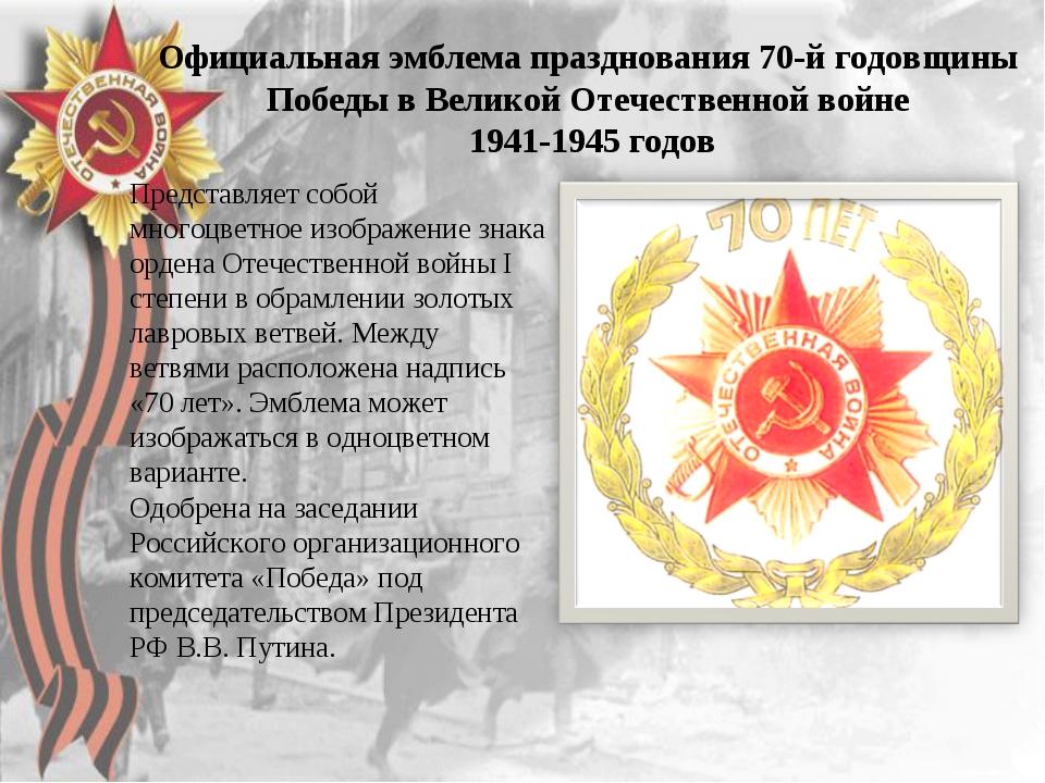 Официальная эмблема празднования 70-й годовщины Победы в Великой Отечественно...