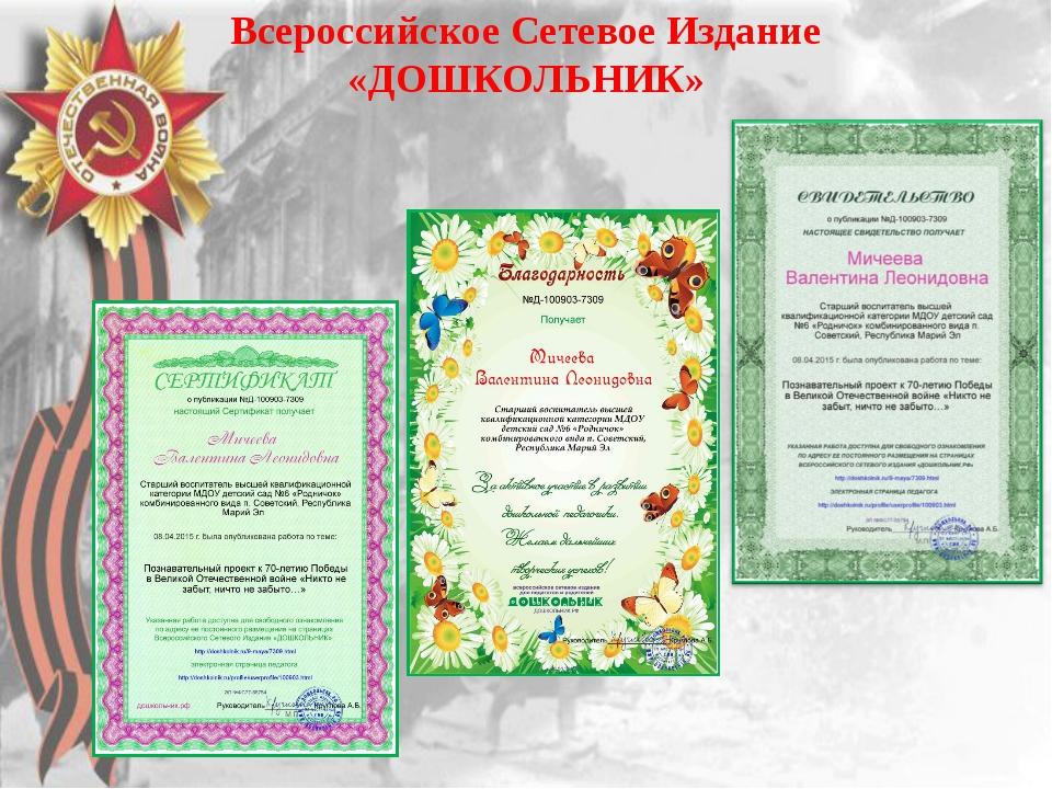Всероссийское Сетевое Издание «ДОШКОЛЬНИК»