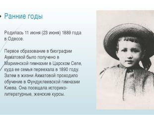 Ранние годы Родилась 11 июня (23 июня) 1889 года в Одессе. Первое образование