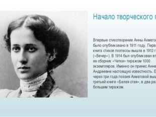 Начало творческого пути Впервые стихотворение Анны Ахматовой было опубликован