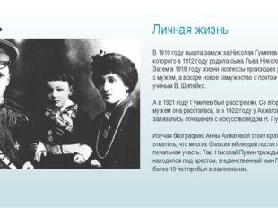 Личная жизнь В 1910 году вышла замуж заНиколая Гумилева, от которого в 1912