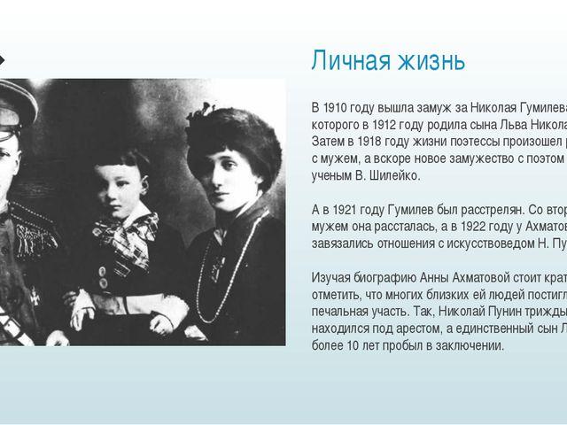 Личная жизнь В 1910 году вышла замуж заНиколая Гумилева, от которого в 1912...