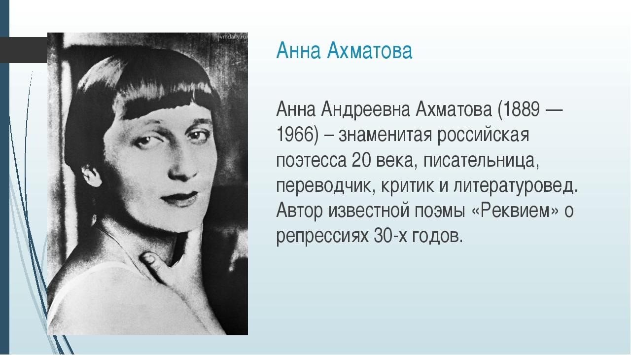 Анна Ахматова Анна Андреевна Ахматова (1889 — 1966) – знаменитая российская п...