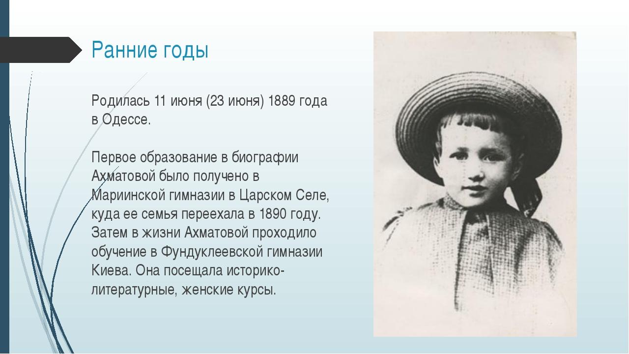 Ранние годы Родилась 11 июня (23 июня) 1889 года в Одессе. Первое образование...