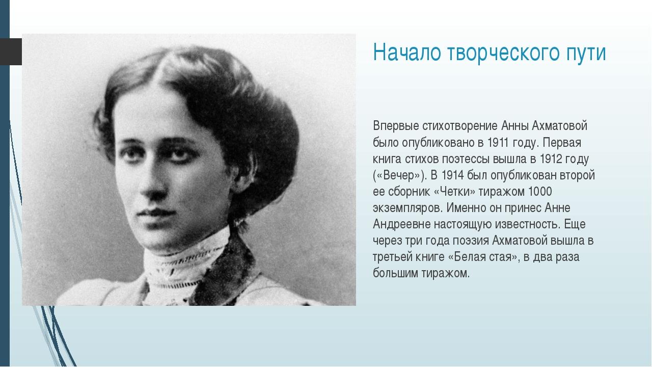 Начало творческого пути Впервые стихотворение Анны Ахматовой было опубликован...