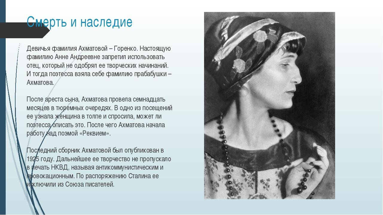 Смерть и наследие Девичья фамилия Ахматовой – Горенко. Настоящую фамилию Анне...