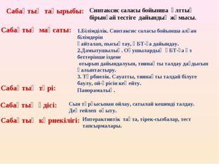 Сабақтың тақырыбы: Синтаксис саласы бойынша ұлттық бірынғай тестіге дайындық