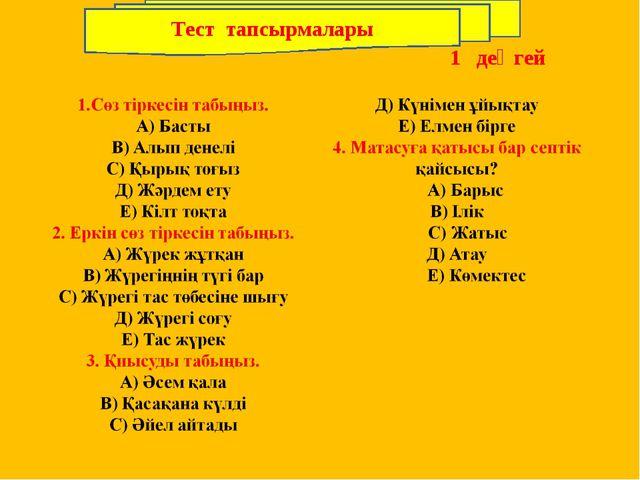 Тест тапсырмалары 1 деңгей
