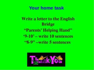 "Your home task Write a letter to the English Bridge ""Parents' Helping Hand"" '"