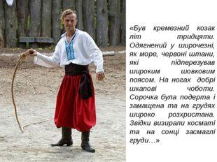 «Був кремезний козак літ тридцяти. Одягнений у широчезні, як море, червоні шт