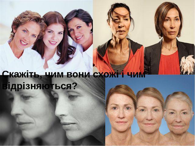 Скажіть, чим вони схожі і чим відрізняються?