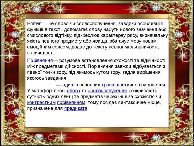 Епітет— це слово чи словосполучення, завдяки особливій функції в тексті, д...