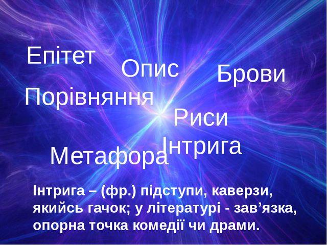 Епітет Опис Риси Метафора Інтрига Порівняння Брови Інтрига – (фр.) підступи,...