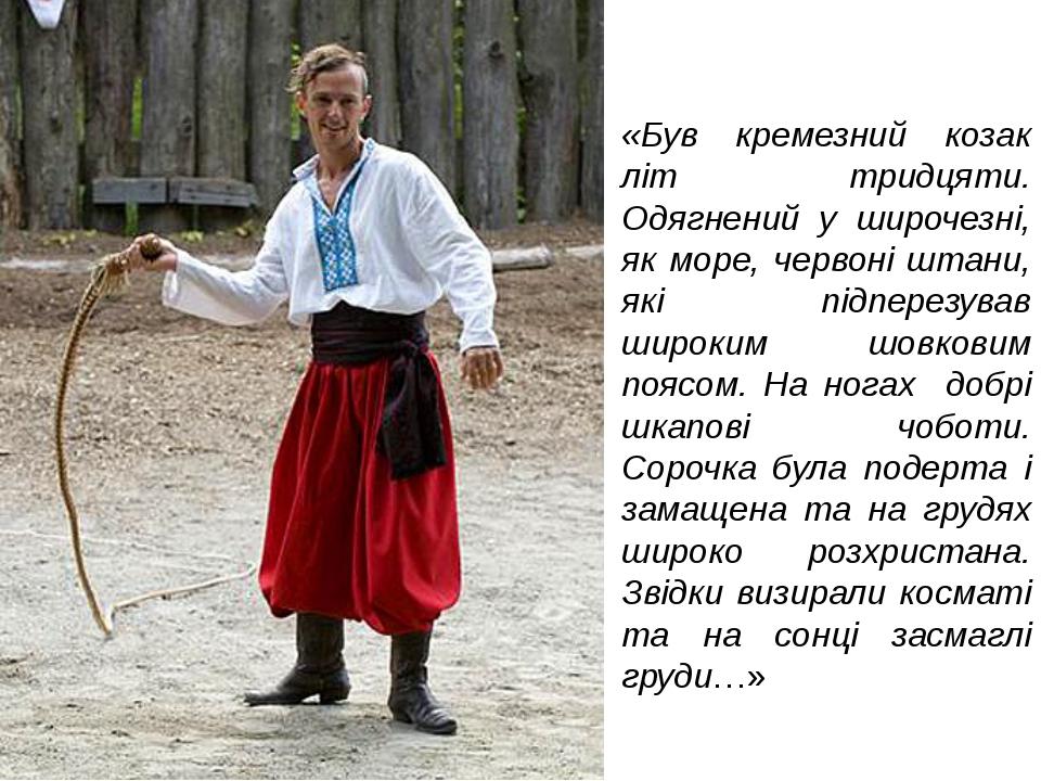 «Був кремезний козак літ тридцяти. Одягнений у широчезні, як море, червоні шт...