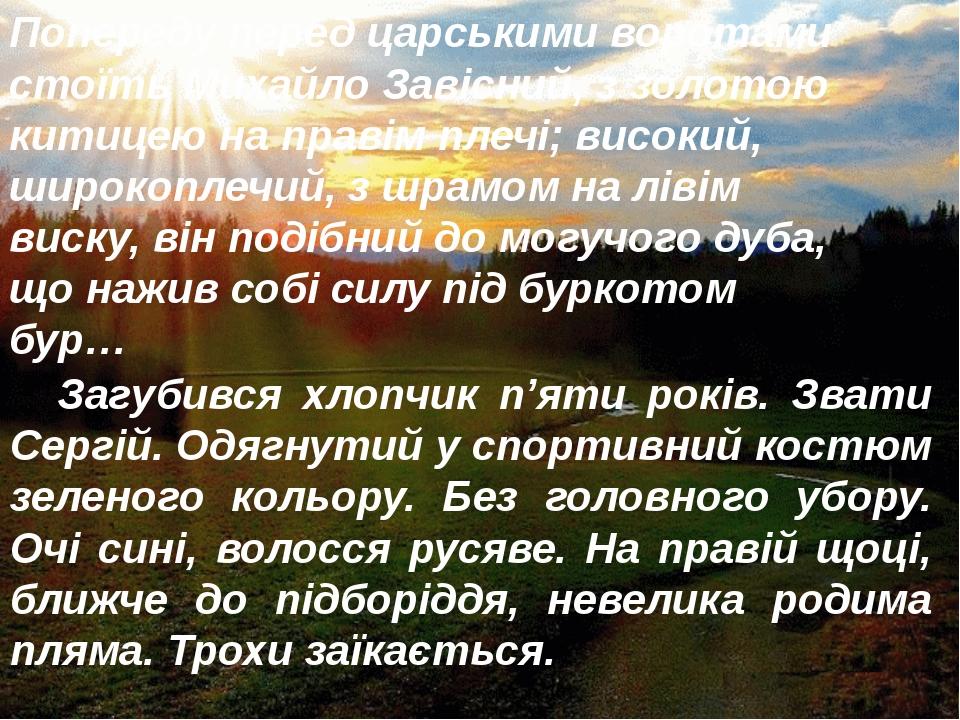 Попереду перед царськими воротами стоїть Михайло Завісний, з золотою китицею...