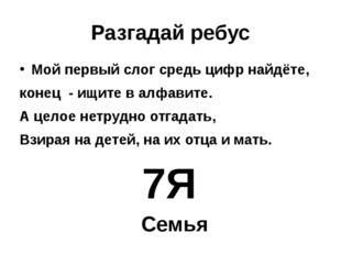 Разгадай ребус Мой первый слог средь цифр найдёте, конец - ищите в алфавите.
