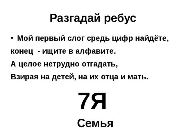 Разгадай ребус Мой первый слог средь цифр найдёте, конец - ищите в алфавите....