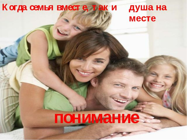Когда семья вместе, так и душа на месте понимание