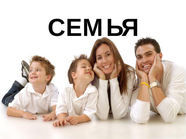 СЕМЬЯ С семьи начинается жизнь человека, здесь происходит формирование его ка...