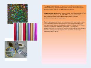 Голографическая фольга - это фольга на которой под определенным углом видны у