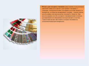 Фольга для холодного тиснения представлена в аналогичной цветовой гамме как и