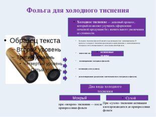 Фольга для холодного тиснения Холодное тиснение фольгой является разновидност