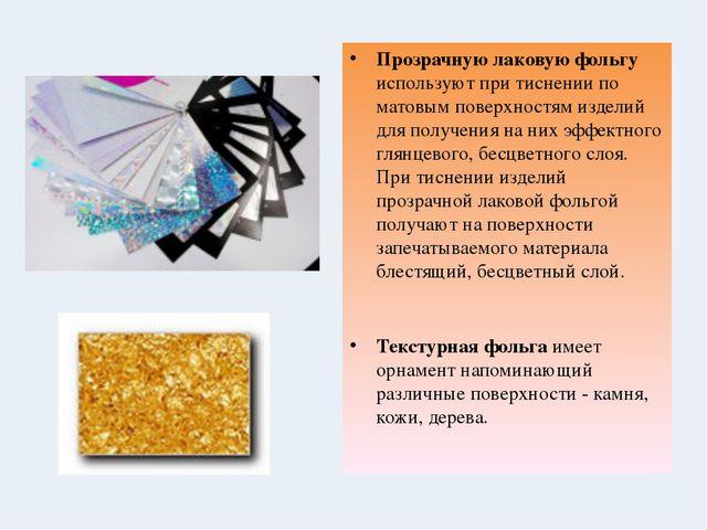 Прозрачную лаковую фольгу используют при тиснении по матовым поверхностям изд...