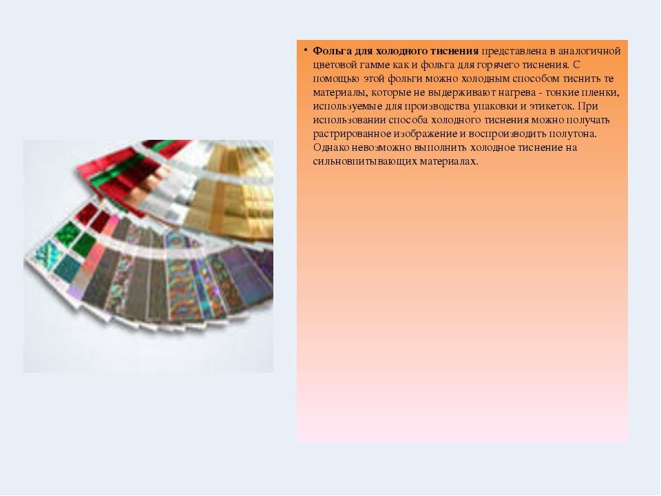 Фольга для холодного тиснения представлена в аналогичной цветовой гамме как и...