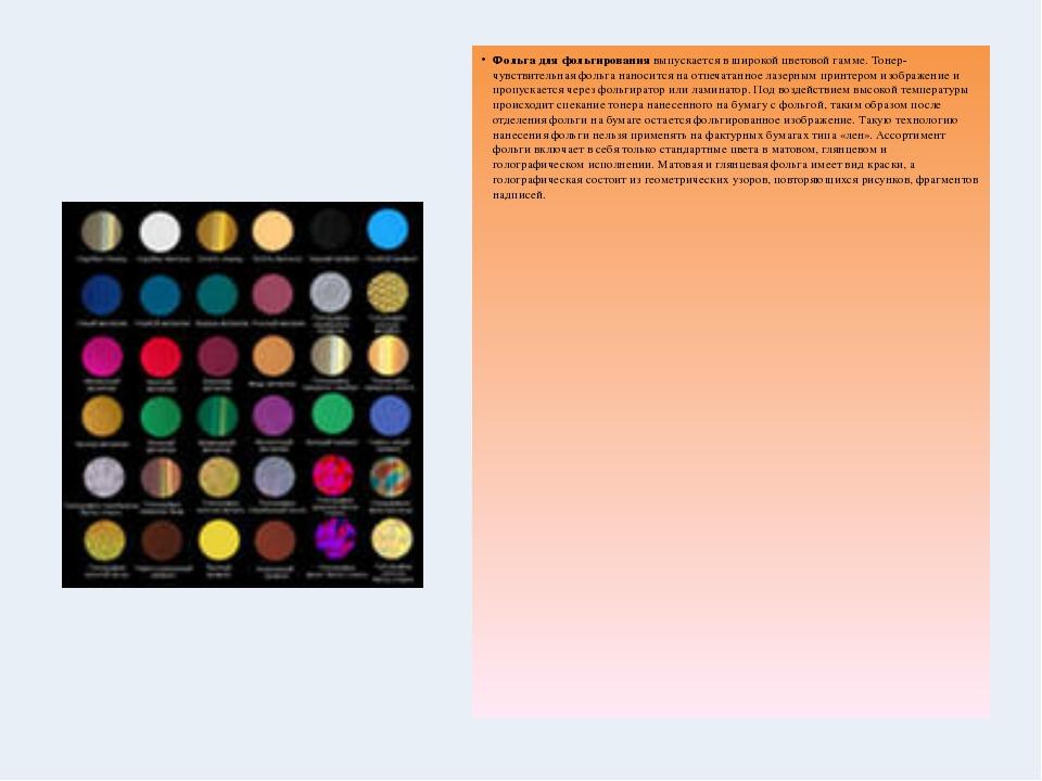Фольга для фольгирования выпускается в широкой цветовой гамме. Тонер-чувствит...