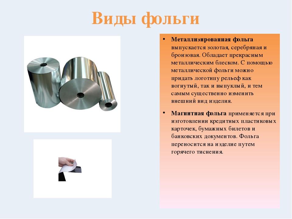 Виды фольги Металлизированная фольга выпускается золотая, серебряная и бронзо...
