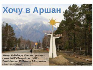 Автор: Медведских Наталия, ученица 3 класса МОУ «Писаревская СОШ» Руководител