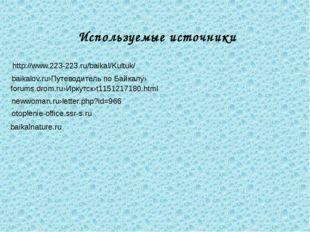 http://www.223-223.ru/baikal/Kultuk/ forums.drom.ru›Иркутск›t1151217180.html