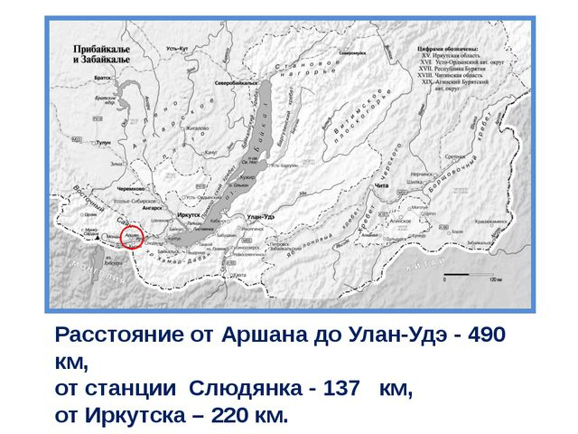 Расстояние от Аршана до Улан-Удэ - 490 км, от станции Слюдянка - 137 км, от...
