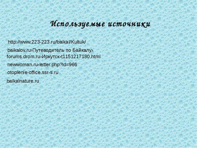http://www.223-223.ru/baikal/Kultuk/ forums.drom.ru›Иркутск›t1151217180.html...