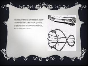 Люди о коньках узнали еще в 1648 году, тогда было найдено первое упоминание