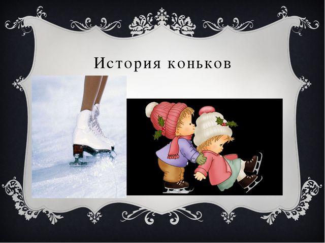 История коньков