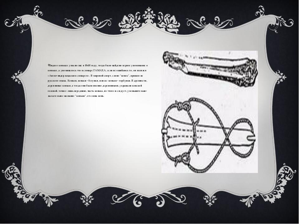 Люди о коньках узнали еще в 1648 году, тогда было найдено первое упоминание...