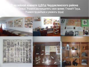 В музейной комнате ЦДОд Чердаклинского района (Глава II Семья. Учимся распред