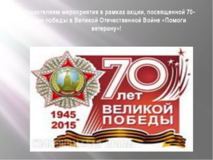Осуществляем мероприятия в рамках акции, посвященной 70-летию победы в Велико