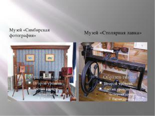Музей «Симбирская фотография» Музей «Столярная лавка»