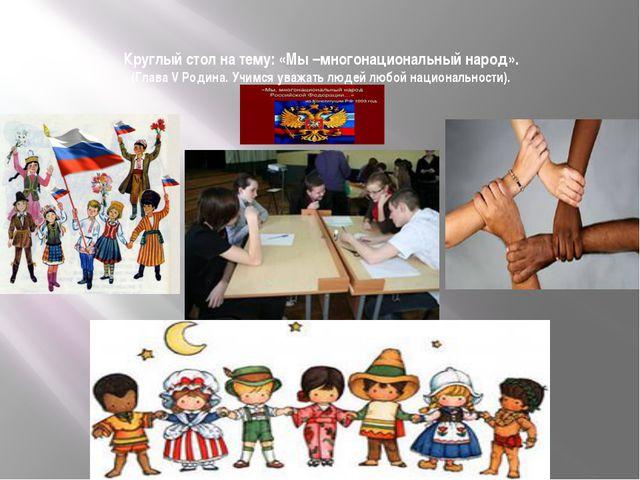 Круглый стол на тему: «Мы –многонациональный народ». (Глава V Родина. Учимся...